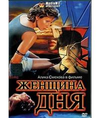 Женщина дня [DVD]