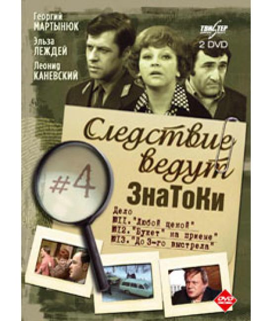 Следствие ведут Знатоки [DVD]