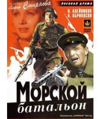Морской батальон [DVD]