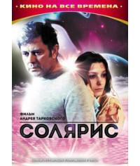 Солярис [DVD]