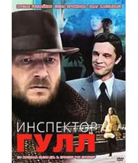 Инспектор Гулл [DVD]