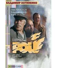 Рой [DVD]
