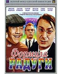 Формула радуги [DVD]