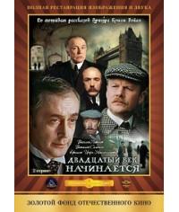 Шерлок Холмс и Доктор Ватсон: Двадцатый век начинается [DVD]