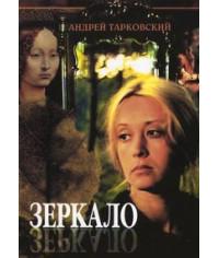 Зеркало [DVD]