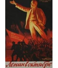 Ленин в Октябре [DVD]
