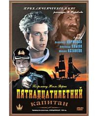 Пятнадцатилетний капитан [DVD]