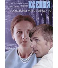 Ксения, любимая жена Фёдора [DVD]
