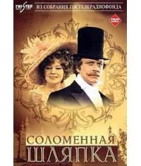 Соломенная шляпка [DVD]