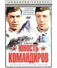Юность командиров [DVD]