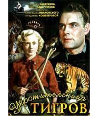 Укротительница тигров [DVD]