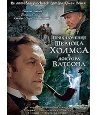 Приключения Шерлока Холмса и доктора Ватсона. Собака Баскервилей [DVD]