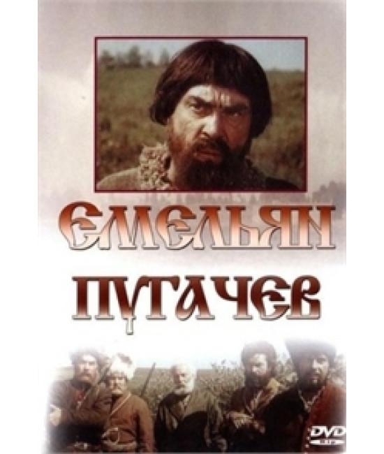 Емельян Пугачев [DVD]