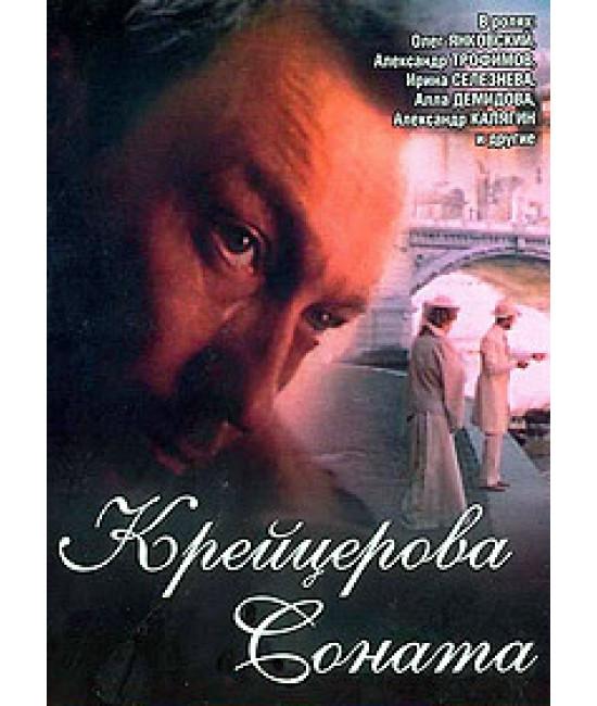 Крейцерова соната [DVD]