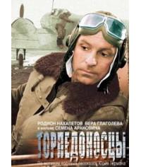 Торпедоносцы [DVD]