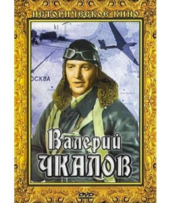 Валерий Чкалов [DVD]