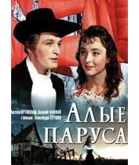 Алые паруса [DVD]