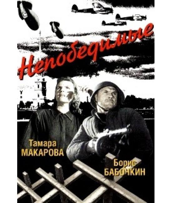Непобедимые (Ленинградцы) [DVD]
