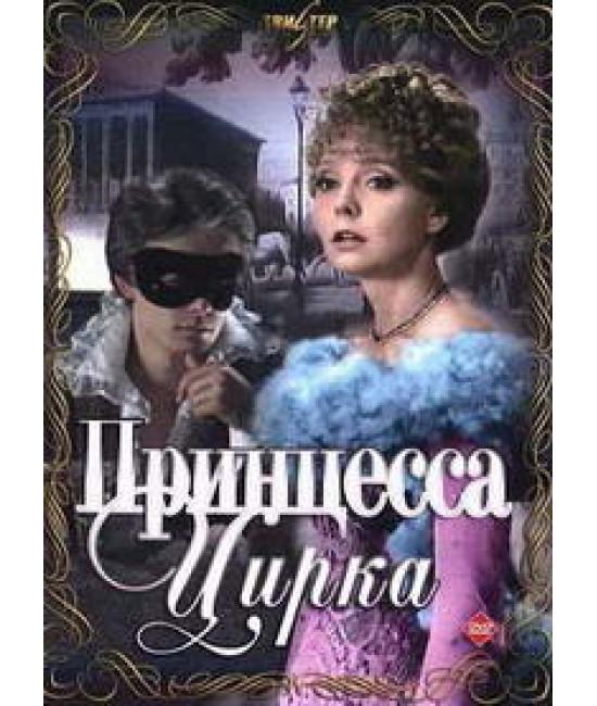 Принцесса цирка [DVD]
