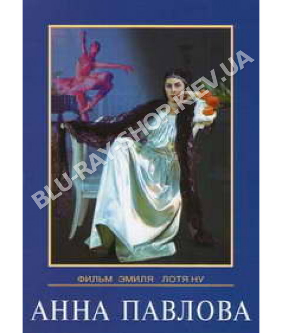 Анна Павлова (A Woman for All Time) [DVD]