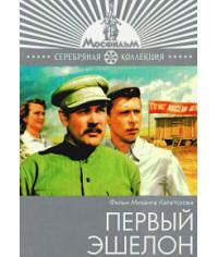 Первый эшелон [DVD]