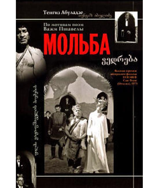 Мольба [DVD]
