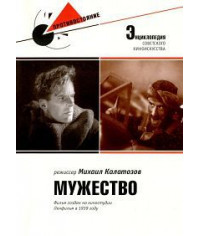 Мужество [DVD]