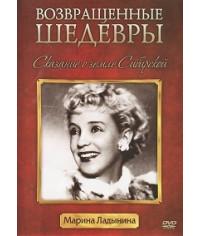 Сказание о земле Сибирской [DVD]