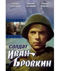 Солдат Иван Бровкин [DVD]