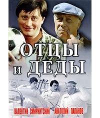 Отцы и деды [DVD]