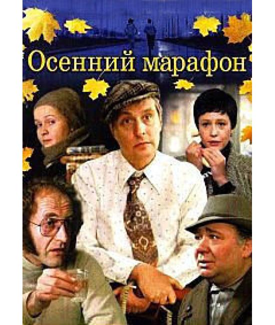 Осенний марафон [DVD]