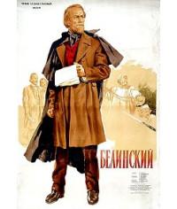 Белинский [DVD]