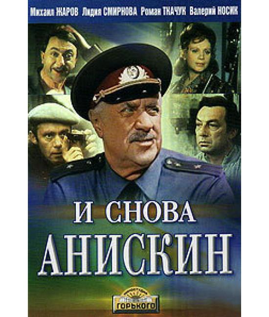 И снова Анискин [DVD]
