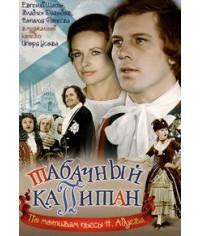 Табачный капитан [DVD]