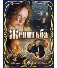 Женитьба [DVD]