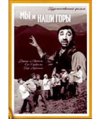 Мы и наши горы [DVD]