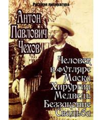 Русская литература. А. П. Чехов [DVD]