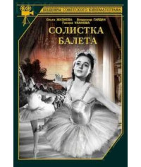 Солистка балета [DVD]