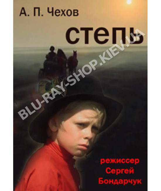 Степь [DVD]