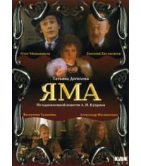 Яма [DVD]