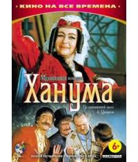 Ханума [DVD]