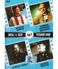 """Адмирал Ушаков, Корабли штурмуют бастионы, Крейсер """"Варяг"""", Адмирал Нахимов [DVD]"""