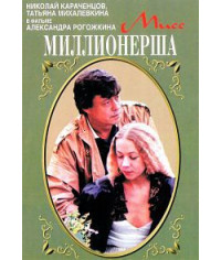 Мисс миллионерша [DVD]