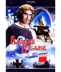 Василий Буслаев [DVD]