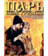 Царь Иван Грозный [DVD]