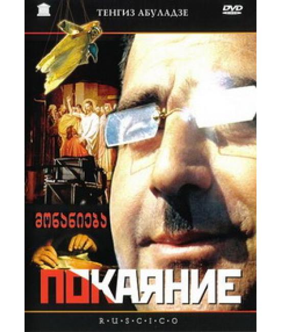 Покаяние [DVD]