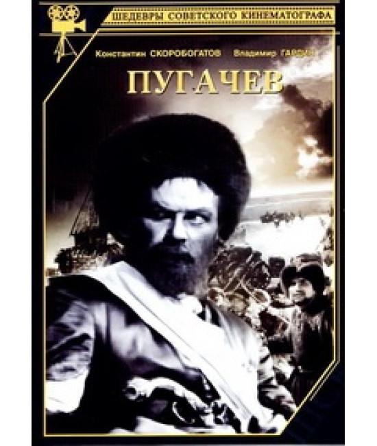 Пугачёв [DVD]