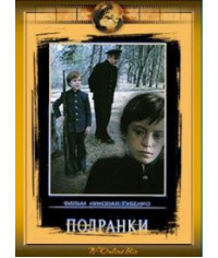 Подранки [DVD]
