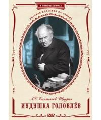 Иудушка Головлев [DVD]