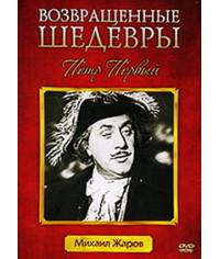 Пётр Первый [DVD]